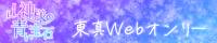 山神様の青い宝石-Christmas Party-